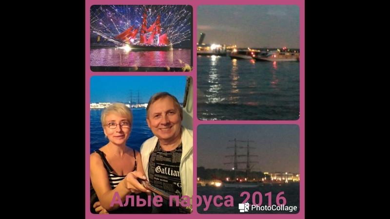 2016 Алые паруса
