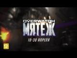 Мятеж на Кингс Роу | Архив заданий Overwatch.overWC