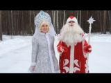 Дед Мороз и Снегурочка в Братске
