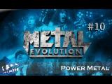 Эволюция метала. Metal Evolution. #10 Power Metal