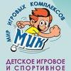 МИК - детские игровые и спортивные площадки
