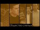Короткометражка Общество слепых музыкантов