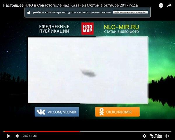 Над Казачьей Бухтой вСевастополе пролетел огромный НЛО