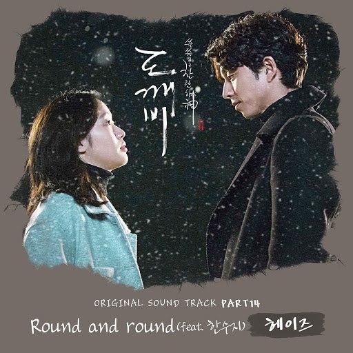 Heize альбом 도깨비 OST Part 14 [Goblin OST Part 14]