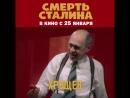 СМЕРТЬ СТАЛИНА Хрущёв В кино с 25 января