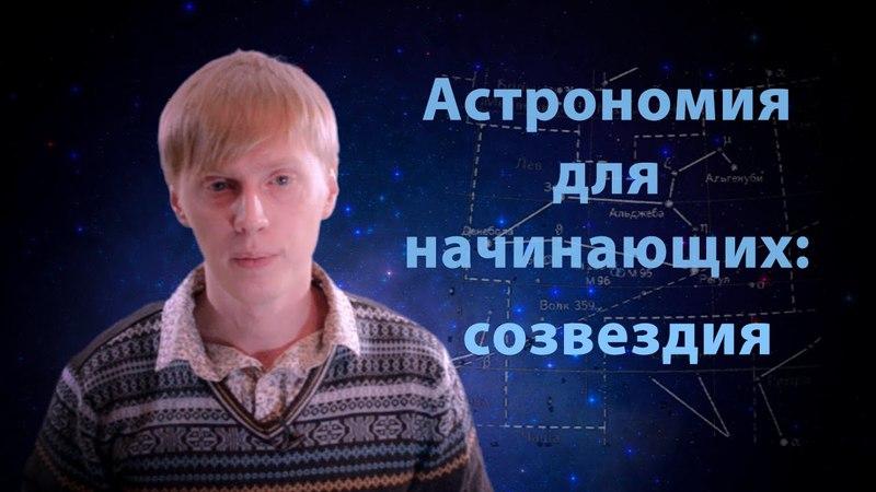 Астрономия для начинающих: созвездия fcnhjyjvbz lkz yfxbyf.ob[: cjpdtplbz