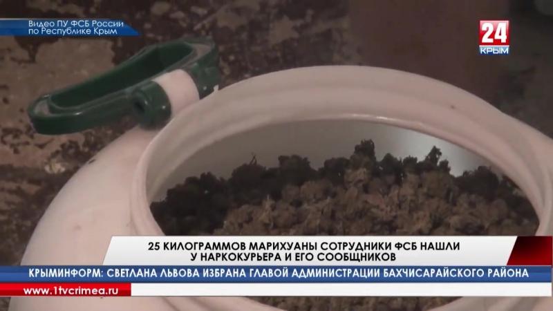 25 килограммов марихуаны сотрудники ФСБ нашли у наркокурьера и его сообщников