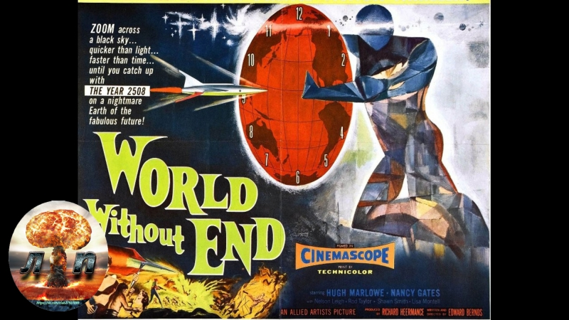 ☠ Мир без конца / World Without End (1956)