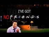 У меня нет друзей