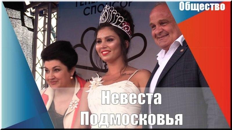 Невеста Подмосковья