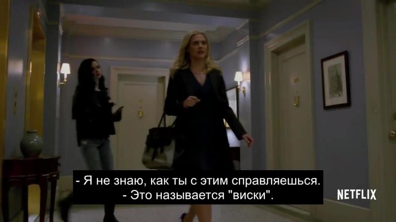 Трейлер 2 сезона сериала Джессика Джонс | Русские субтитры