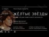 Трансляция концерта ко дню памяти жертв Холокоста