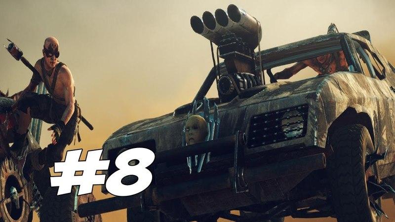 ПАСТЬ И БИТВА ЗА КРАСНОГЛАЗКУ - Mad Max - Прохождение 8