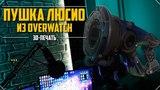 Напечатал пушку Lucio из Overwatch на 3D-принтере.