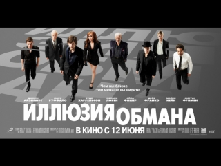 Иллюзия обмана 2013
