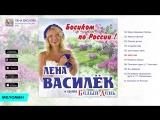 Лена Василёк и Гр. Белый день - Босиком по России (Альбом 2015 г)