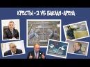 Кресты-2 VS Баклан-Арена