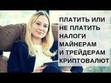 Михаил Успенский Платить или не платить налоги майнерам и трейдерам криптовалют