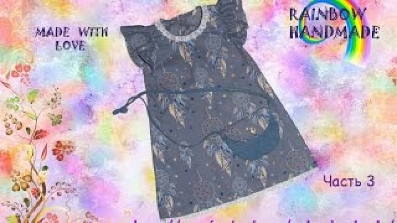 DIY: Часть 3 Как сшить платье для девочки/ How to sew a dress for girl