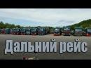 Дальний рейс - Игорь Кабаргин! Друзьям дальнобойщикам