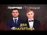 Два с половиной аналитика: StarSeries i-League Season 4
