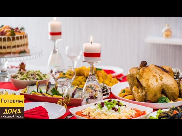 Меню на Новый Год из 12 блюд всего за 4 часа! Шикарный новогодний стол для тех, кто ценит время