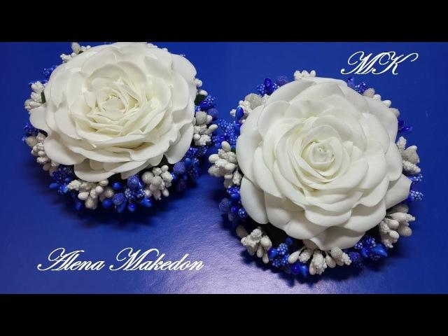 МК Белые Розы из фоамирана. Канзаши. MK White Roses from Foamiran. Kanzashi.