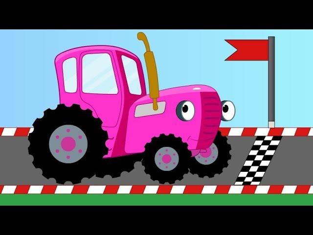 Мультик. Синий трактор едет и везет сюрпризы. Все серии подряд. Гонки тракторов. Мультик про машинки