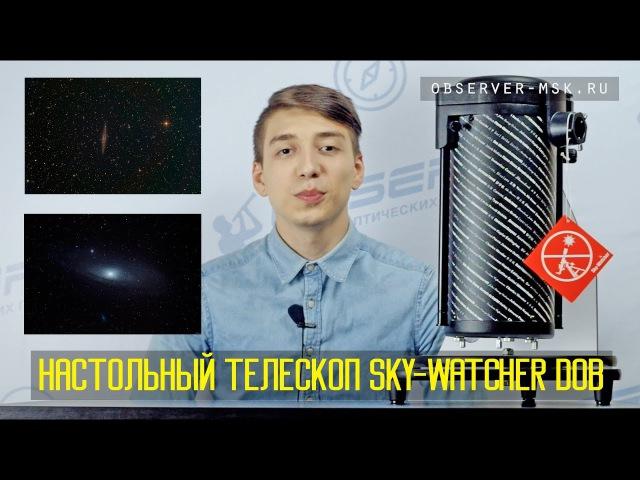 Настольный Телескоп Sky Watcher Dob 130/650 Heritage Retractable