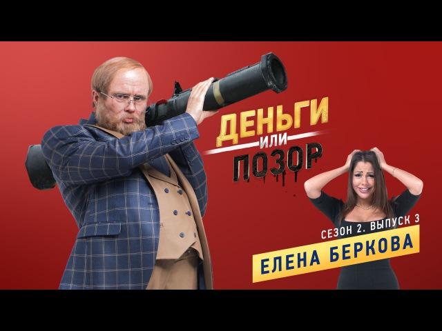 Деньги или позор: Елена Беркова (29.01.2018)