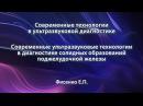 Фисенко Е.П. – Современные УЗ технологии в диагностике солидных образований поджелудочной железы