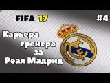 FIFA 17 | Карьера тренера за Реал Мадрид [#4] | ЭТОТ СОСТАВ ОБЫГРАЕТ ЛЮБОЙ СОСТАВ Pandafx!