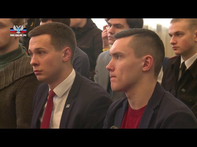 Александр Захарченко обсудил со студентами вузов стратегию развития Республики «Сила Донбасса»