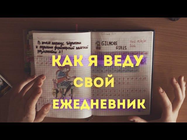 Как я веду ежедневник/планнер?| Nina Flower