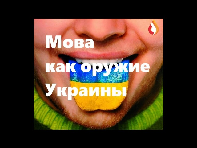 Мова как оружие Украины