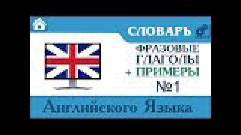 Фразовые глаголы Английского языка №1