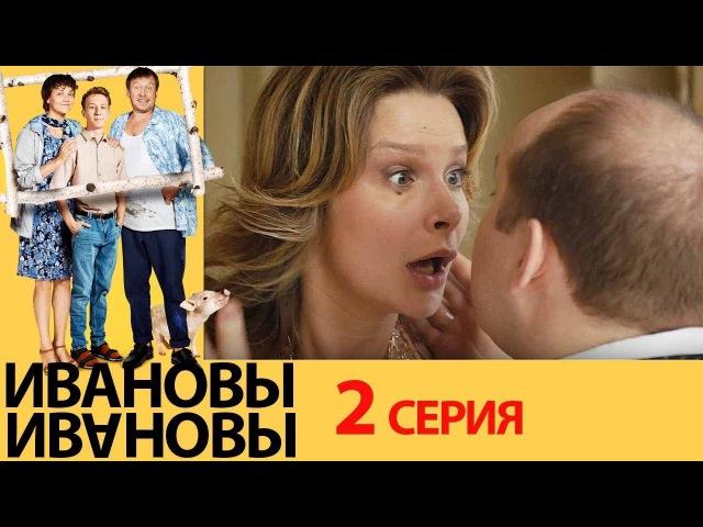 Ивановы Ивановы - 2 серия - комедийный сериал HD