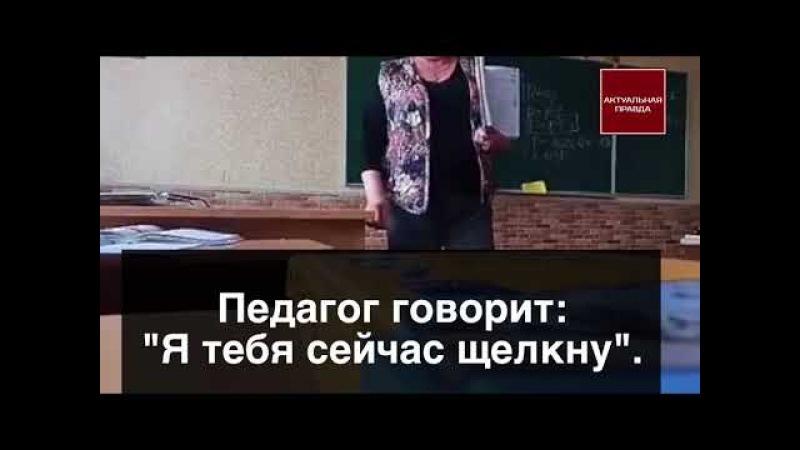 ТЫ С*КА ТЫ ТВАРЬ Учительница унизила своего ученика