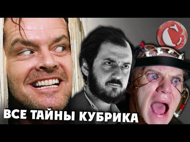 Все фильмы и тайны Стэнли Кубрика Кино мыло