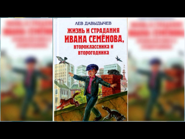 Многотрудная, полная невзгод и опасностей жизнь Ивана Семенова, Лев Давыдычев аудиосказка онлайн