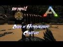 ARK Survival Evolved Ragnarok Постройка Дома. Неудачное Соитие ! 2