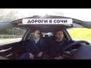 ДОРОГА ОТ АДЛЕРА ДО СОЧИ /🚗/ Поговорим о качестве дорог в Сочи, обсудим пробки и сотрудников ДПС!