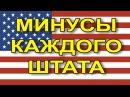 Минусы и плюсы каждого штата США Оценка штатов американцами FloridaSunshine
