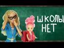 А ГДЕ ШКОЛА Мультик Барби Школа Куклы Игрушки для девочек