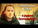 Константин Семин в родном Екатеринбурге часть 1