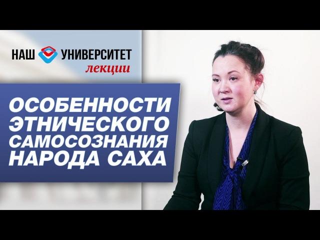 Особенности этнического самосознания народа саха – Ксения Ким