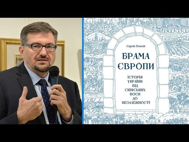 Презентація книги Сергія Плохія