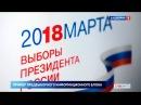 Пример предвыборного блока Выборы 2018 Башкирия 1 2018