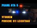 машинима по gta 5/фильм GTA 5 на русском, угоняем Porsche 911 Leichtbau у ментов из под носа