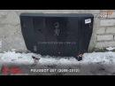 Защита двигателя Пежо 207. Защита картера Peugeot 207. Tuning. Тюнинг запчасти. Обзор. Аксе ...